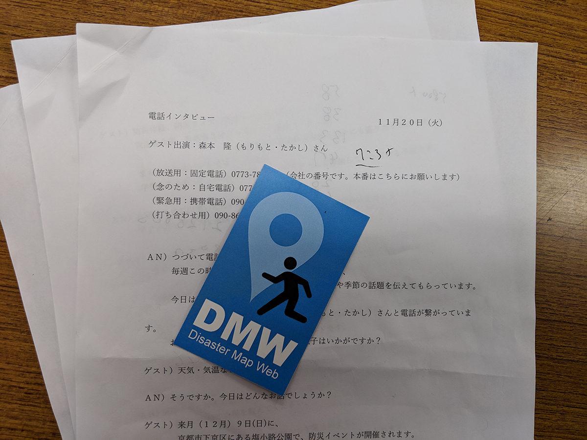 NHKラジオに出演しました