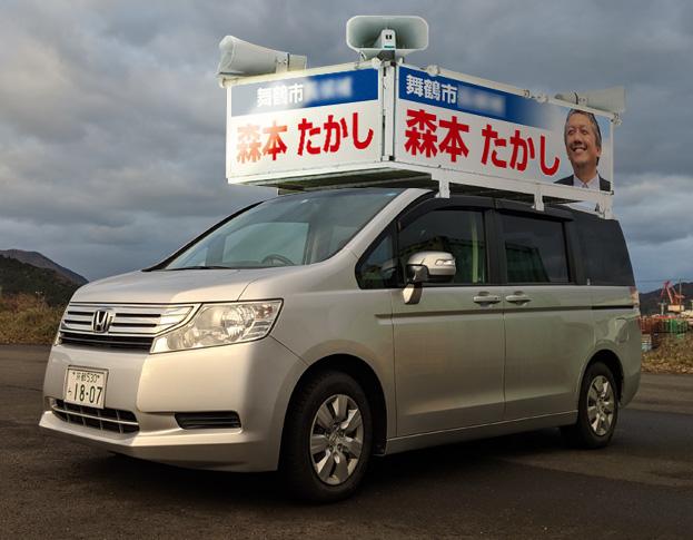 舞鶴市長選挙 出馬準備は万端
