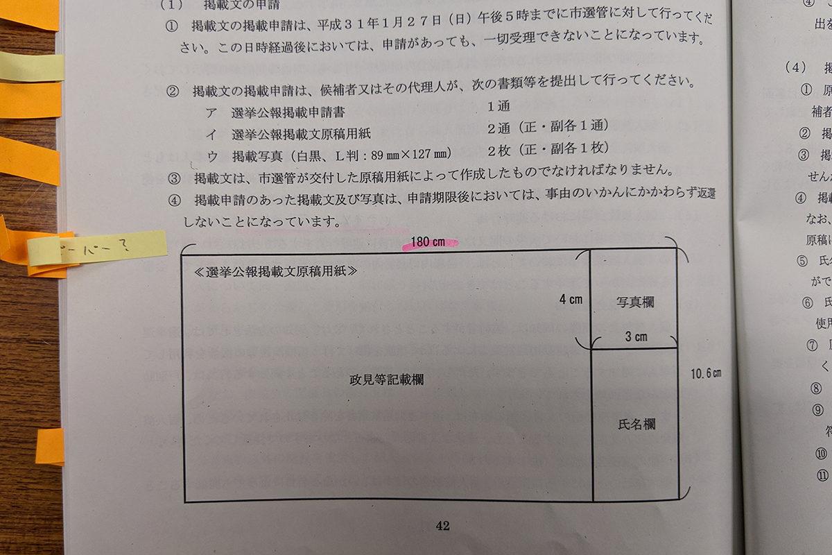 舞鶴市長選挙の選挙公報は巻物?