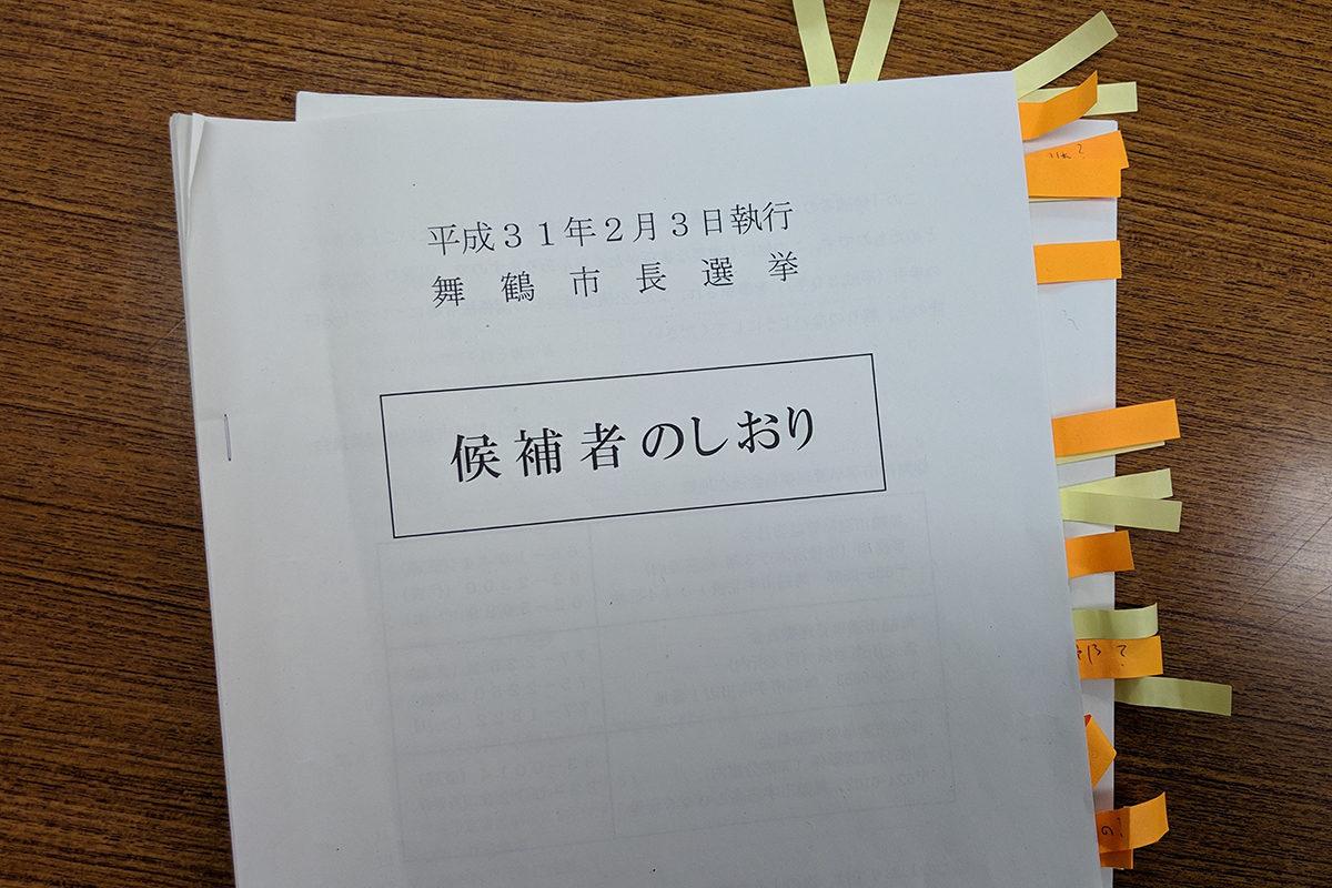 舞鶴市長選の事前審査に行ってきました!