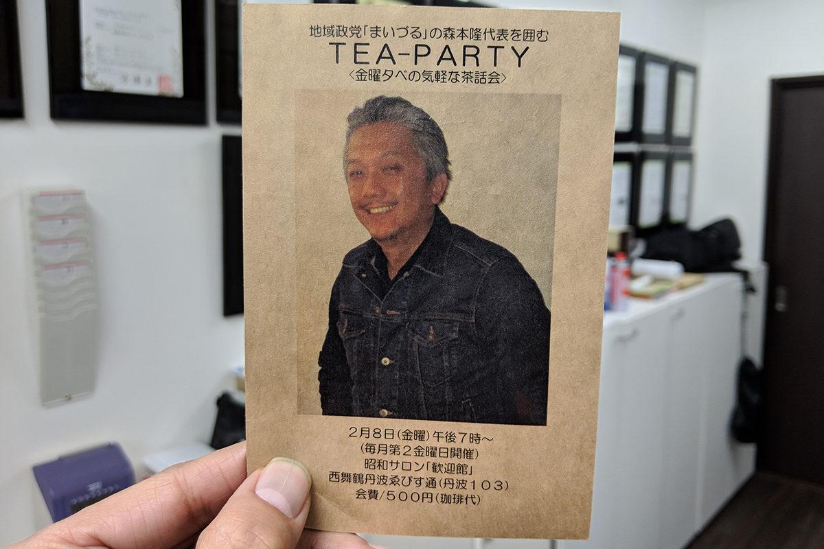 初めての「TEA PARTY」 地域政党まいづるの森本代表を囲む会