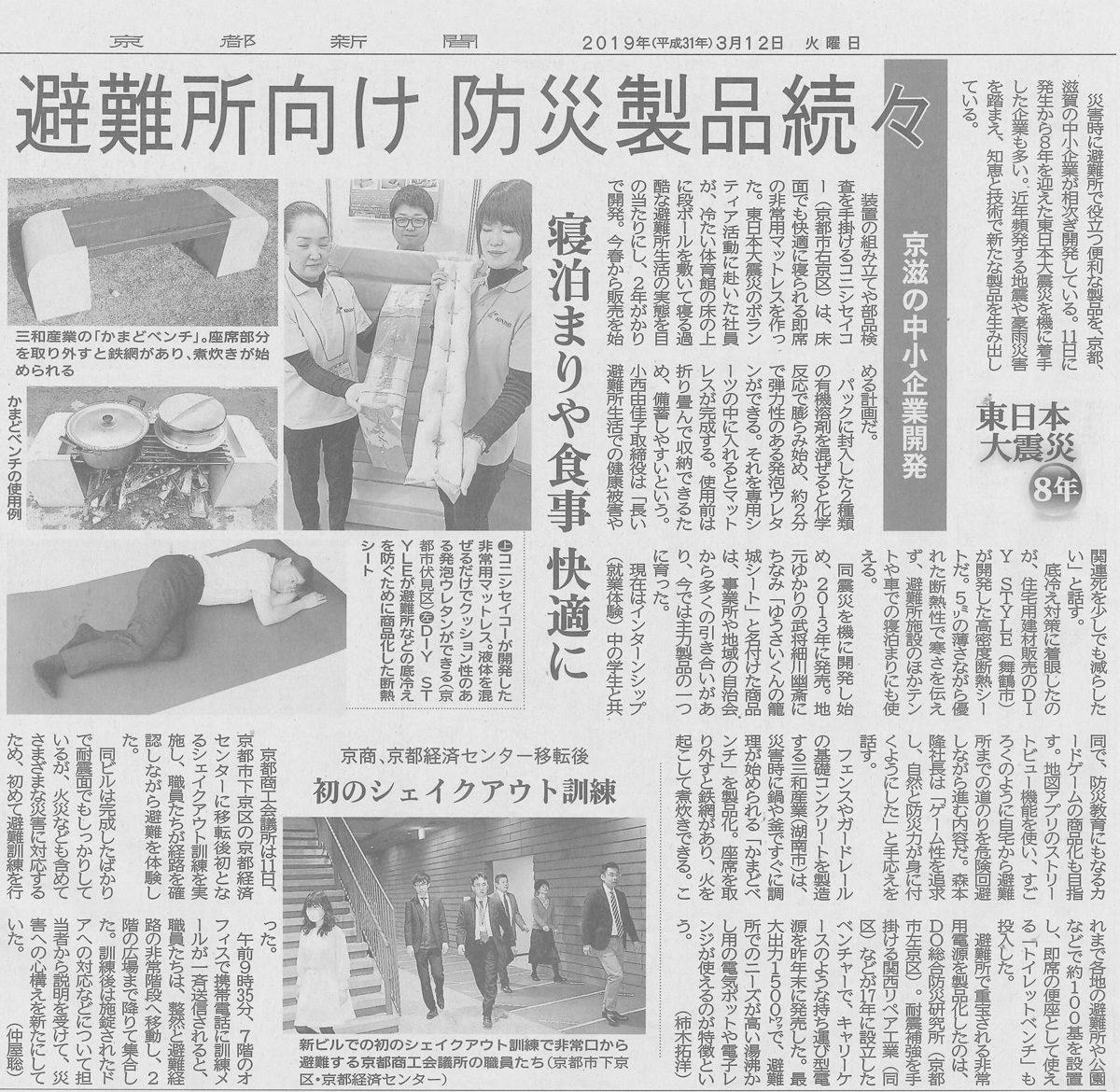 京都新聞に「防災ゲーム」と「ゆうさいくんの籠城シート」が掲載