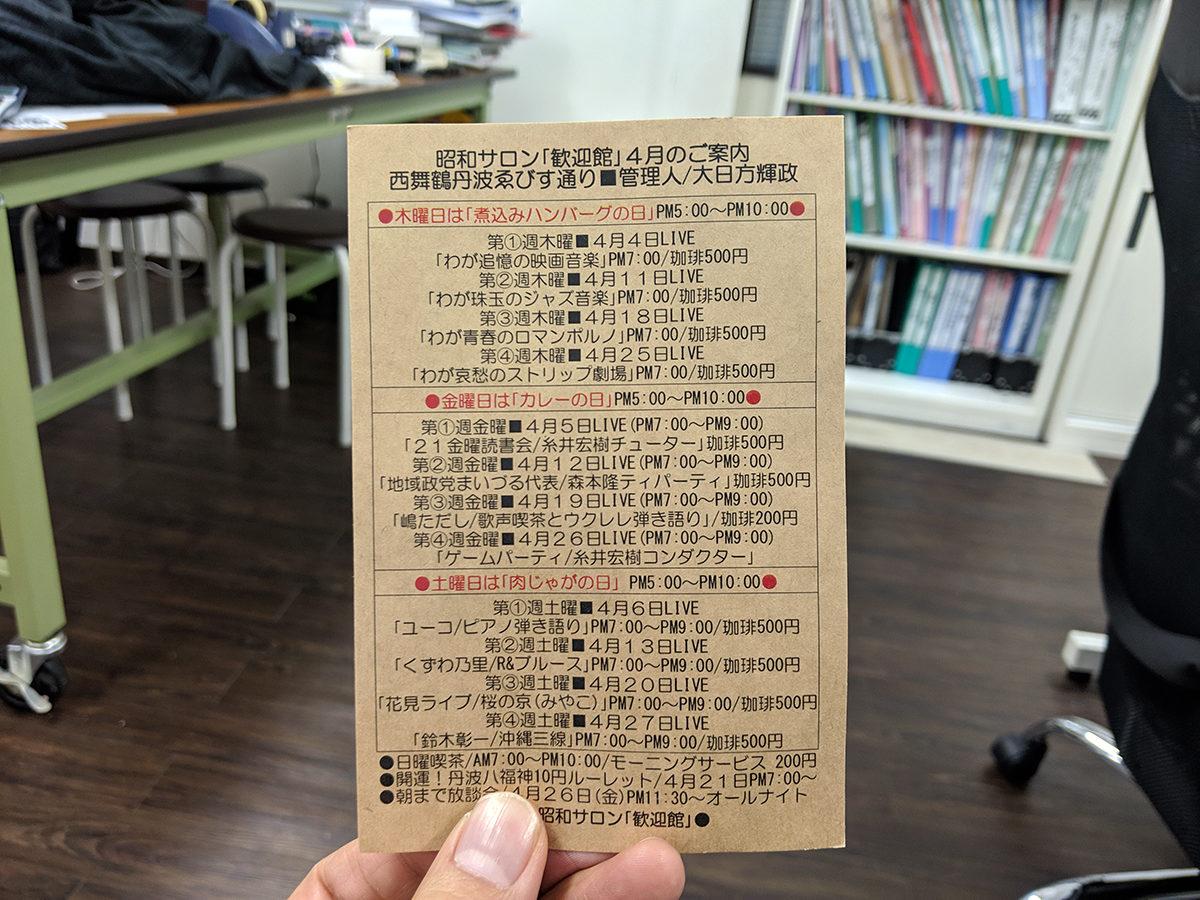 3回目「TEA PARTY」 地域政党まいづるの森本代表を囲む会