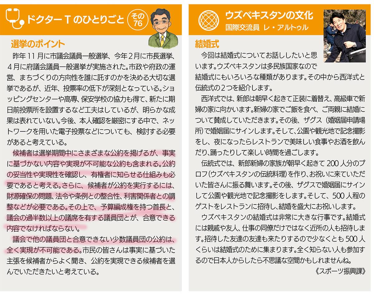 令和最初の大激怒 多々見舞鶴市長のコラムを読んで・・・