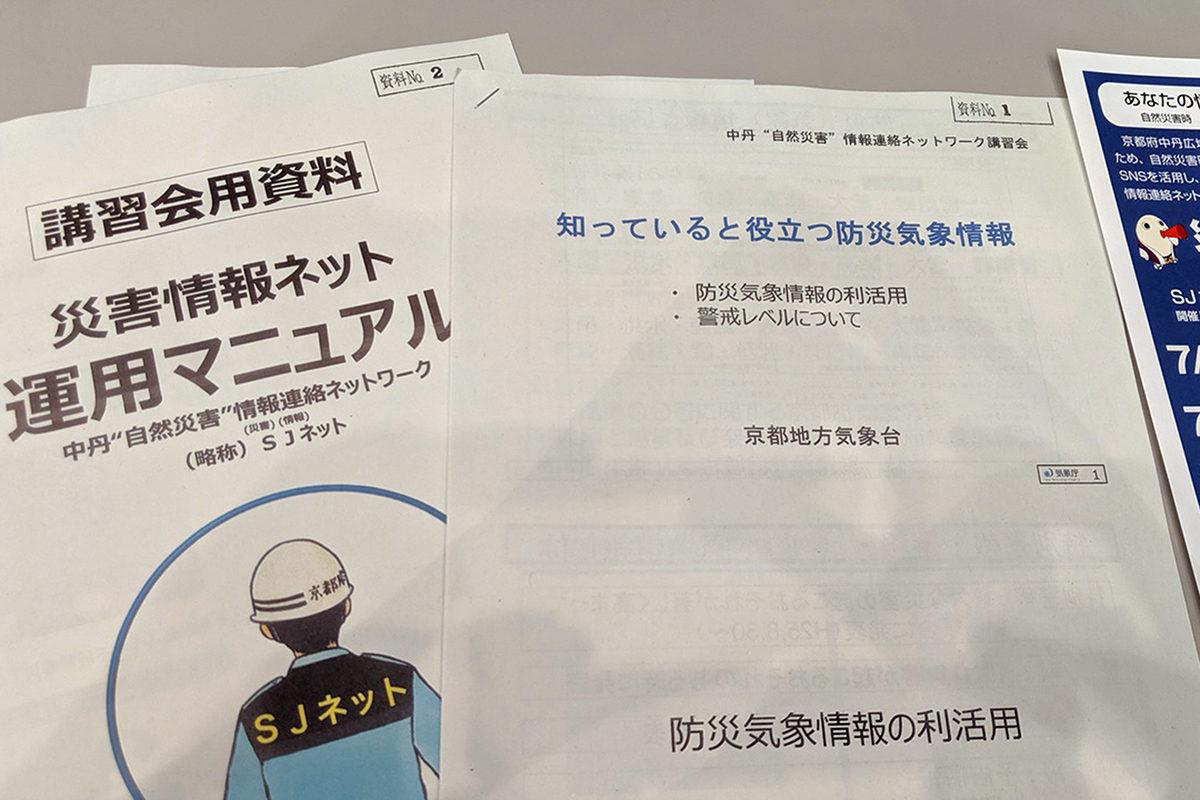 防災講習会に参加しました。