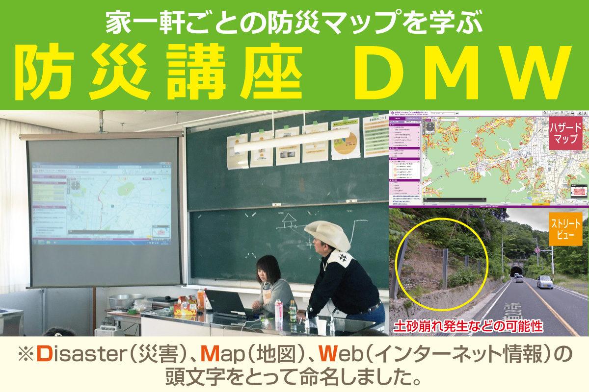 家1軒単位で防災マップを学ぶ 防災講座DMW(Disaster・ Map・Web)