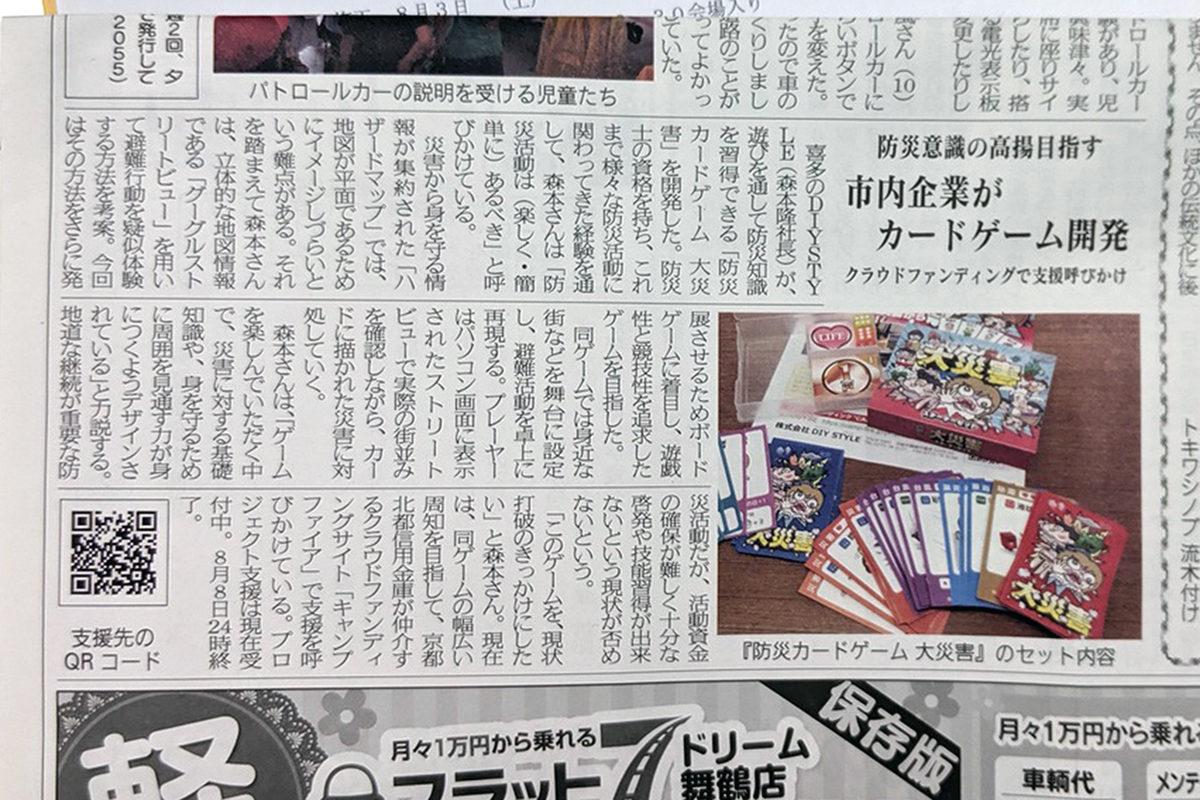 防災カードゲーム 舞鶴市民新聞に掲載