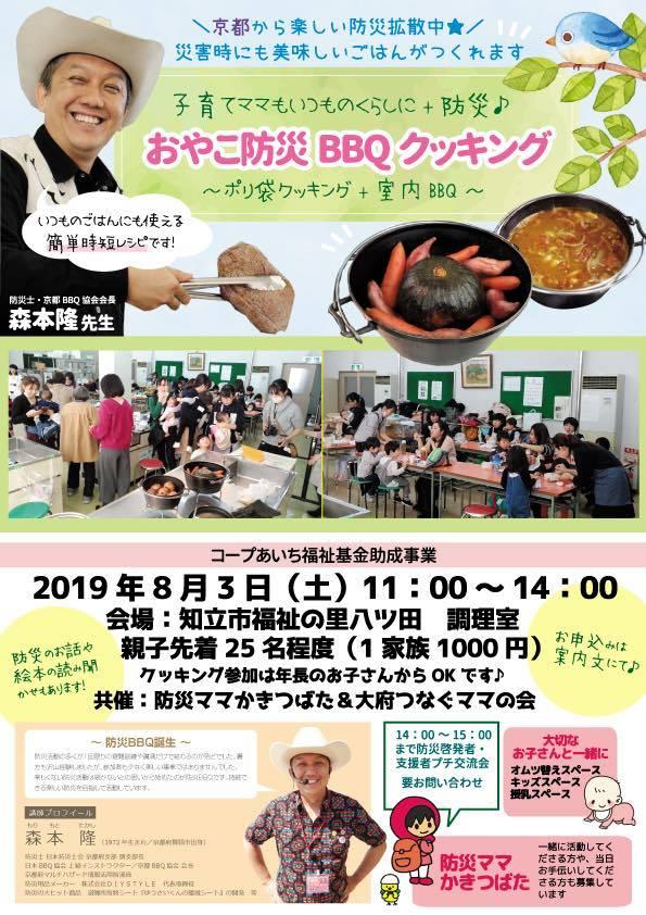 愛知県知立市 防災バーベキュー教室開催