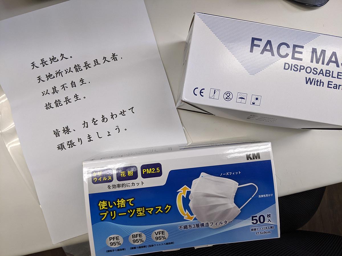 中国の友人から届いたマスク