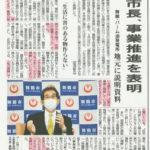毎日新聞4月25日朝刊