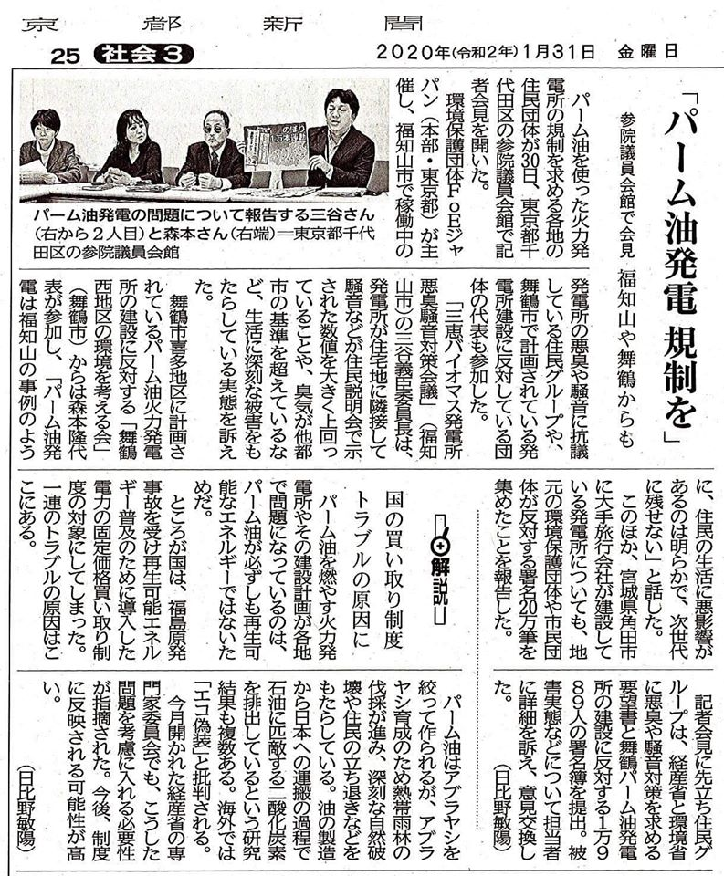 京都新聞の社会面に東京への陳情が報道されました