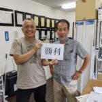 7月1日大西先生と記念写真