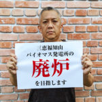 三恵福知山バイオマス発電を廃炉にしよう