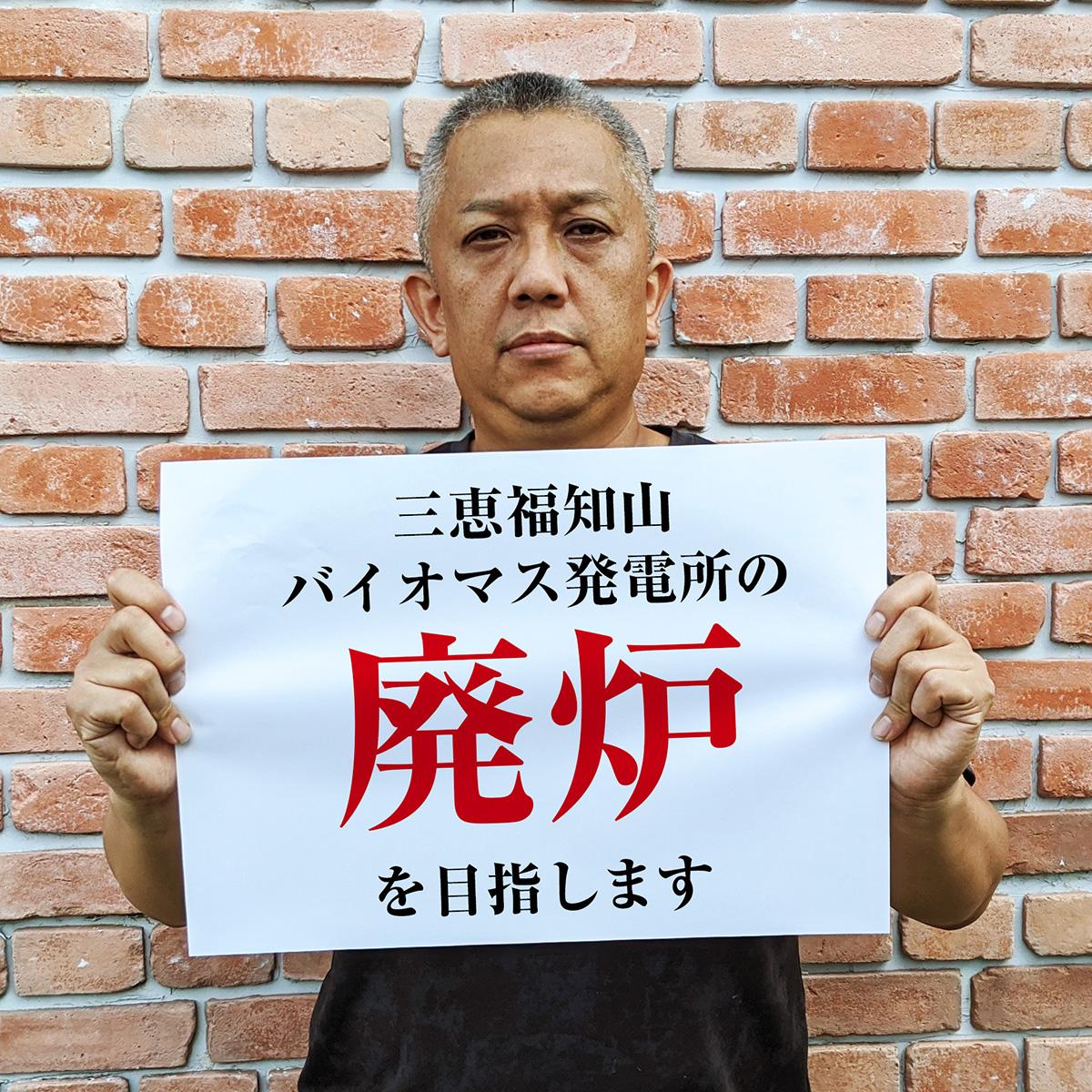決意の坊主頭 三恵福知山バイオマス発電廃炉を目指します