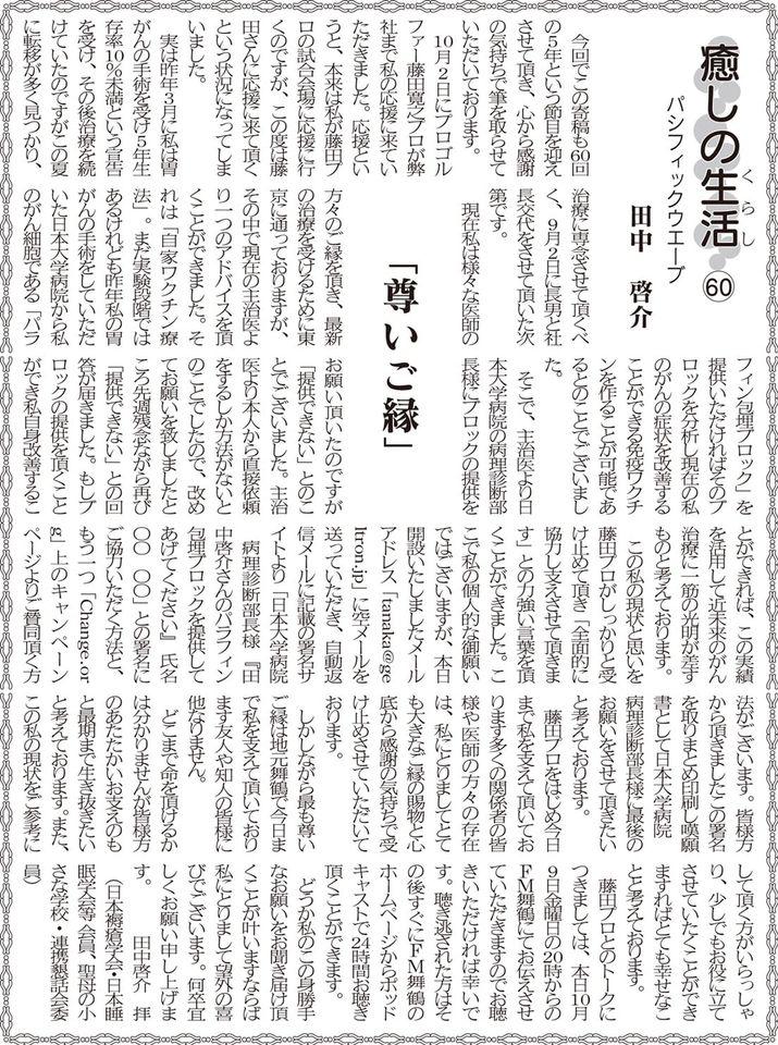 闘病中の田中啓介さんを応援しよう!
