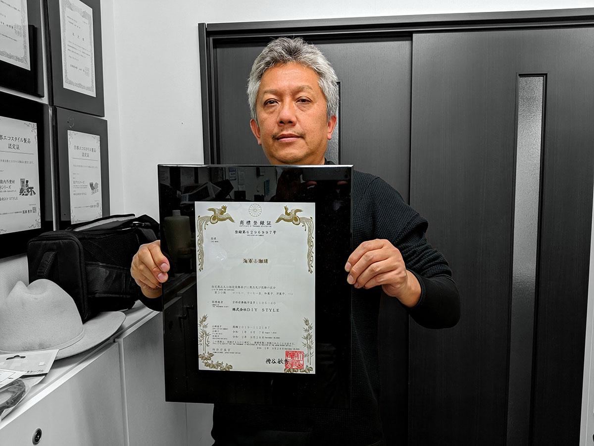 海軍珈琲の商標登録が認められました。