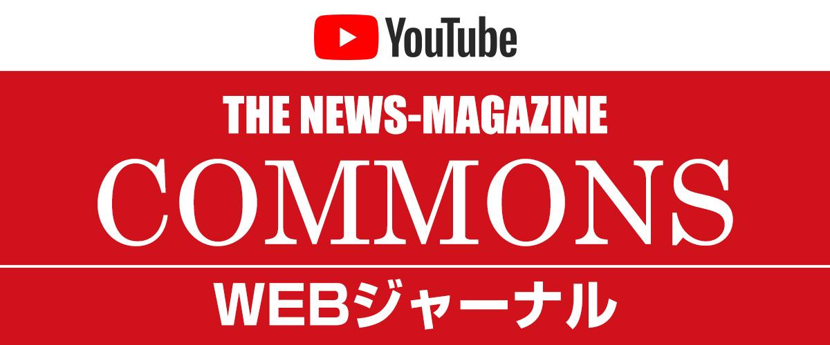 舞鶴コモンズWEBジャーナル