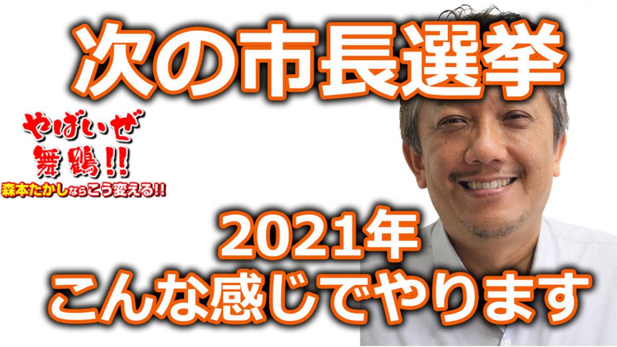 【いきなり】次の市長選について 2021年の挨拶と今年の方針 やばいぜ舞鶴 森本たかしならこう変える