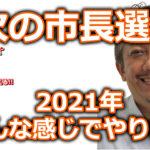 舞鶴市長選