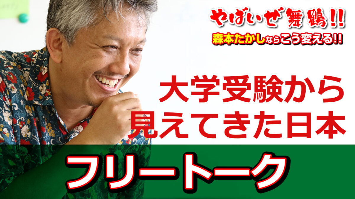 祝 長男が大阪大学に合格しました!その喜びも束の間、長男の大学受験から見えた日本の未来がやばすぎる!大学進学ってここまでお金がかかるものだったのか・・・・! 教育で借金する日本に未来はあるのか?
