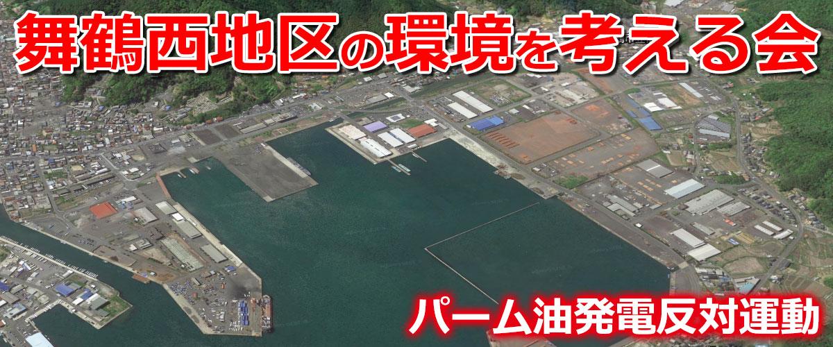 舞鶴西地区の環境を考える会