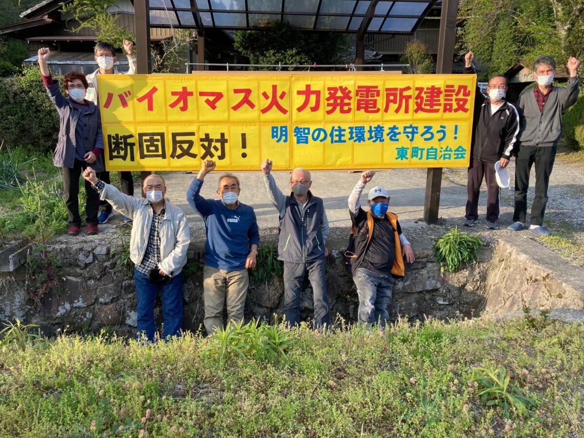 岐阜県恵那市明智町に木質バイオマス発電(エビ養殖場併設)が計画