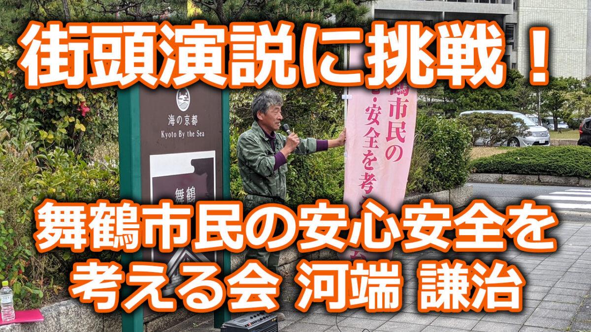 【街頭演説に挑戦】舞鶴市民の安心安全を考える会 河端謙治 舞鶴のゴミ問題と原子力発電所の問題に対して舞鶴市に物申す!