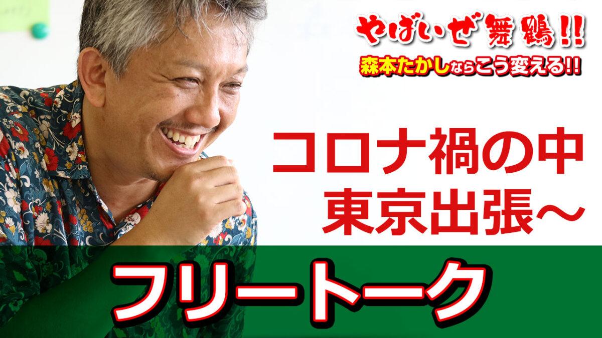 【フリートーク】めっちゃ嫌やけど…コロナ禍の中で東京出張行ってきます~