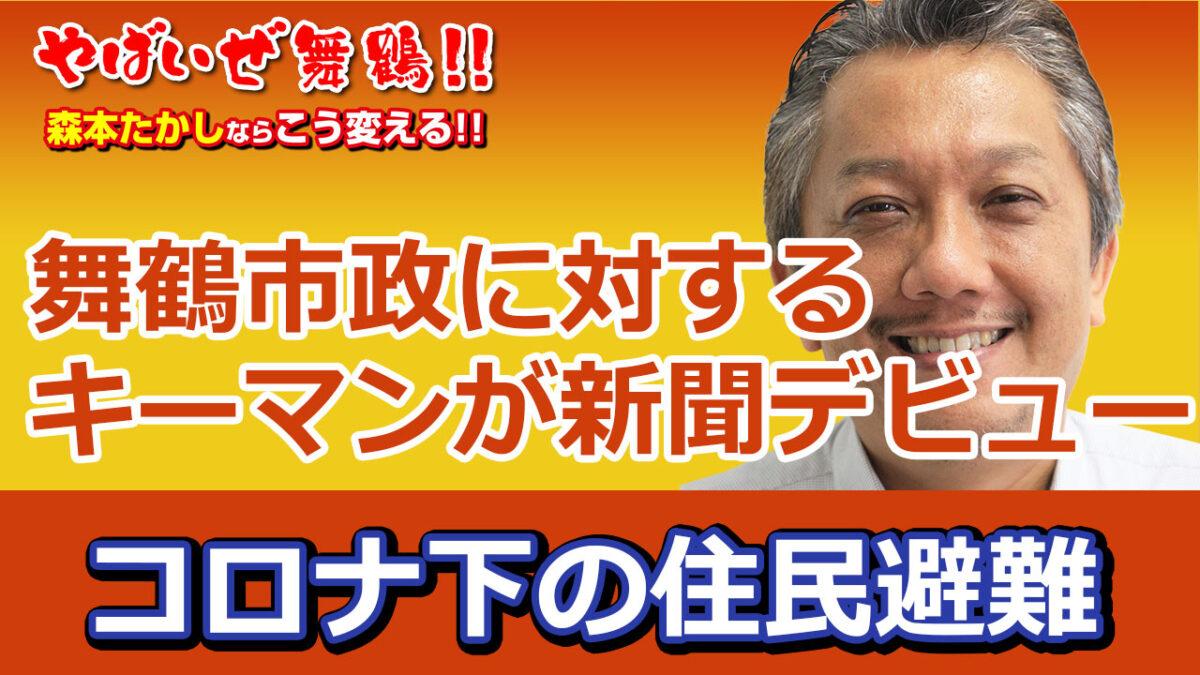舞鶴市政に対するキーマンの一人がついに新聞デビューしました 河端謙治さんに注目!