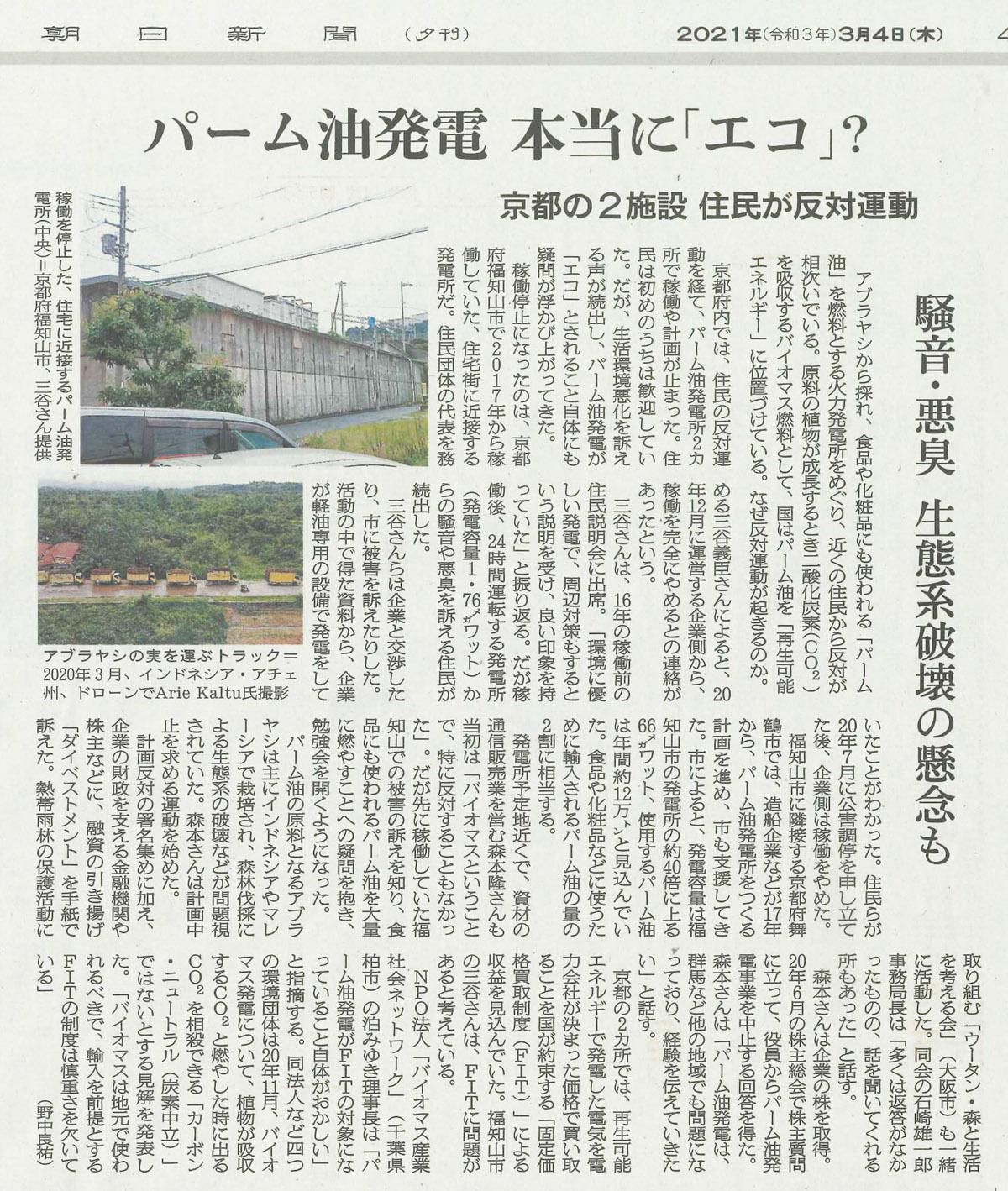【自慢です】朝日新聞(夕刊)2021年3月4日(木)私達の活動、舞鶴と福知山のパーム油発電反対運動が朝日新聞に大きく取り上がられました。夕刊とはいいいましても全国版ですので自慢させてください!
