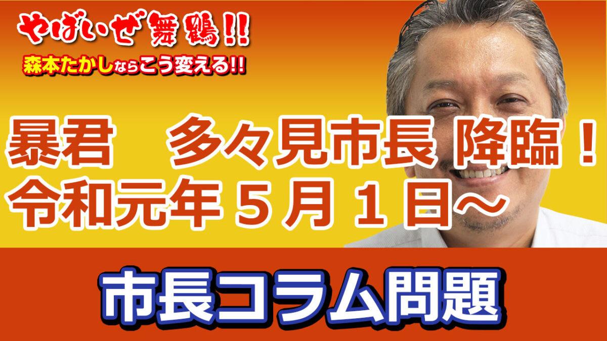 4月28日動画公開予定 暴君 多々見市長