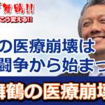 舞鶴市医療崩壊の原因