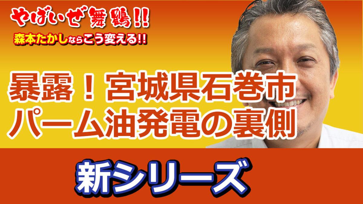 新シリーズ 舞鶴とそっくりな構図!?宮城県石巻市のパーム油火力発電所問題&東京出張報告