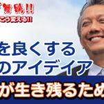 舞鶴改革のアイデイア