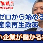 RE:ゼロから始まる舞鶴産業再生政策