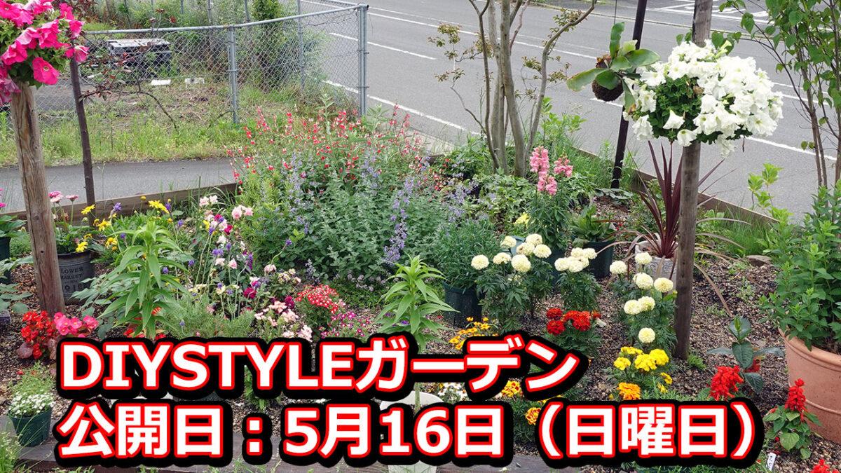 雨のお庭も美しい DIYSTYLEのお庭大公開 森本たかしのガーデニング日誌2021年5月16日