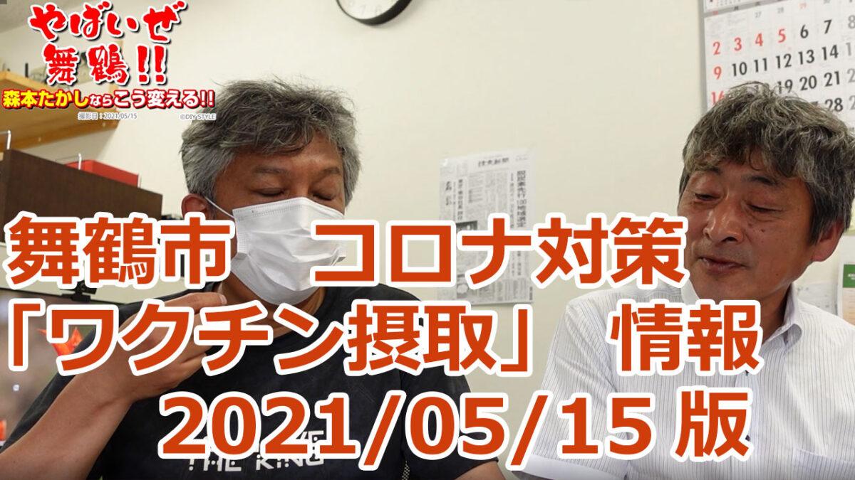 舞鶴市ワクチン接種情報 作成:2021年5月15日(土)