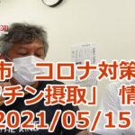 舞鶴市ワクチン接種情報