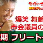 爆笑舞鶴噂話市会議員の評判