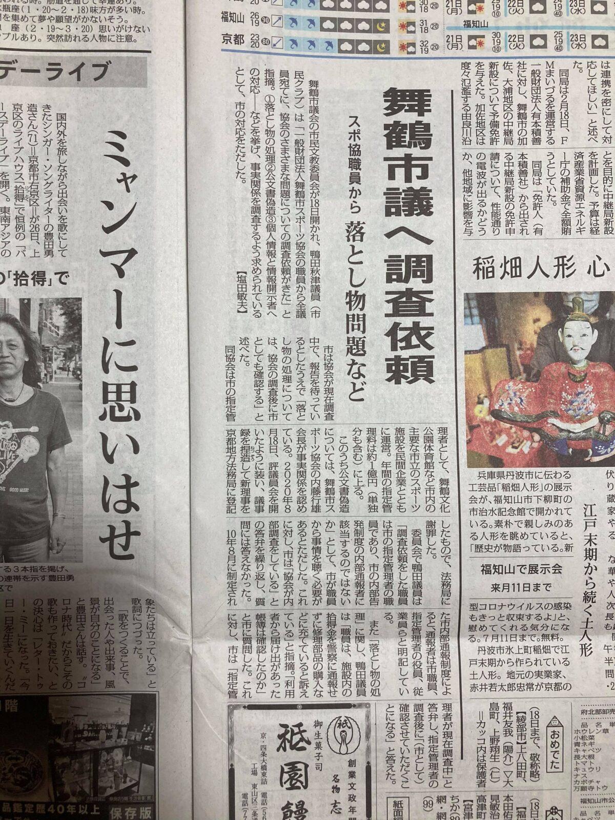 舞鶴スポーツ協会に関する新聞報道まとめ