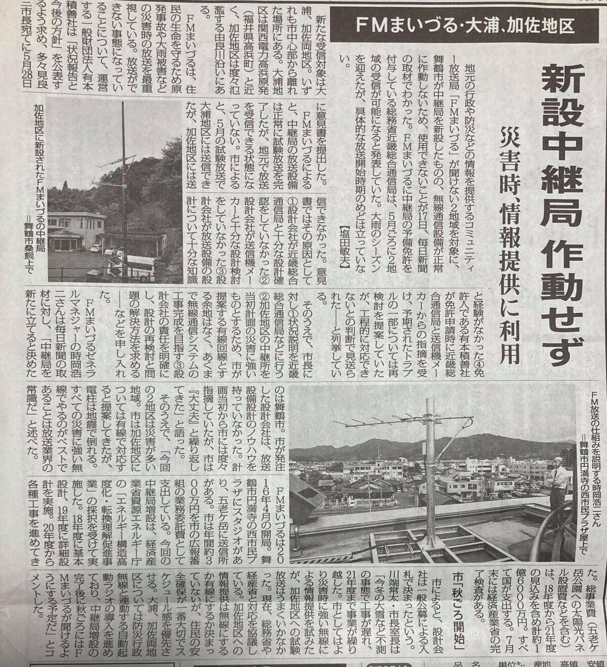 舞鶴市 防災用電波塔(FM舞鶴) 設計ミス事件 新聞報道まとめ