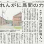 京都新聞20210528赤れんが