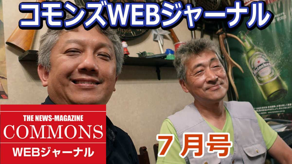 コモンズWEBジャーナル7月号 久しぶりに開店 舞鶴市政についておっさん2人で語ります