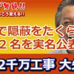 恫喝で全力隠蔽 舞鶴市会議員 真下隆史 伊藤清美