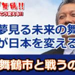 なぜ森本隆は戦うのか?私が夢見る未来の舞鶴舞鶴が日本を変える