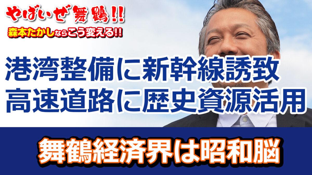 舞鶴経済界は昭和脳 港湾整備、新幹線誘致、高速道路整備に田辺城活用(歴史資源)昭和な産業振興政策が蝕む舞鶴の経済