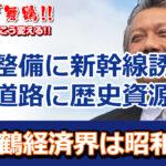 舞鶴の経済界のリーダー達の脳みそが昭和脳すぎてやばい!