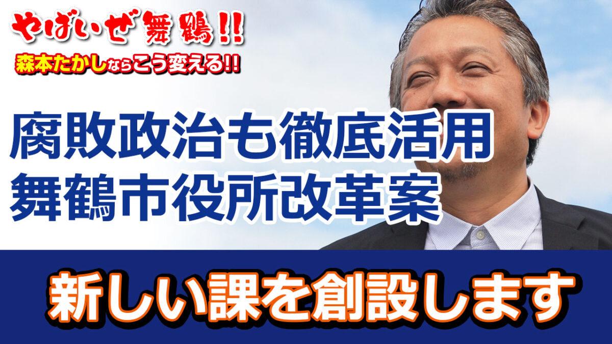 腐敗政治も徹底活用 舞鶴市役所改革案 新しい課を創設します 腐った多々見市政の負の遺産を徹底活用してパワーアップする舞鶴市を目指せ!