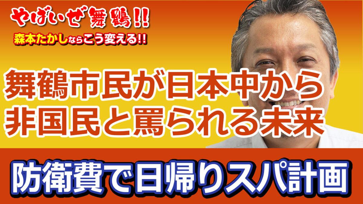 防衛費で日帰りスパを計画 舞鶴市民が日本中から非国民と罵られる未来