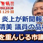 SNS炎上が新聞報道された伊藤清美議員の品格 品格を重んじる舞鶴市議会NO2